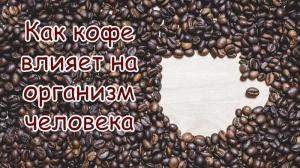Положительное влияние кофе на организм человека