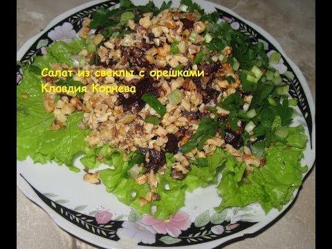 Салат с орехами рецепт очень вкусный