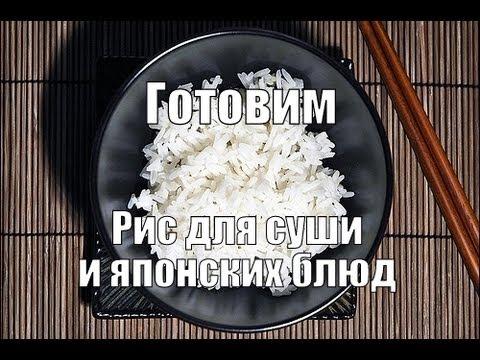 рис для суши как приготовить видео