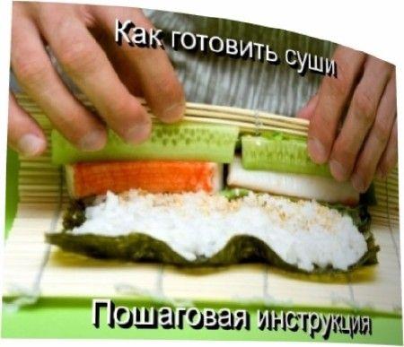 Как приготовить роллы пошагово с
