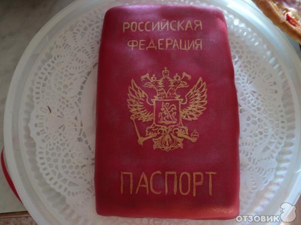 Торт в виде паспорта фото