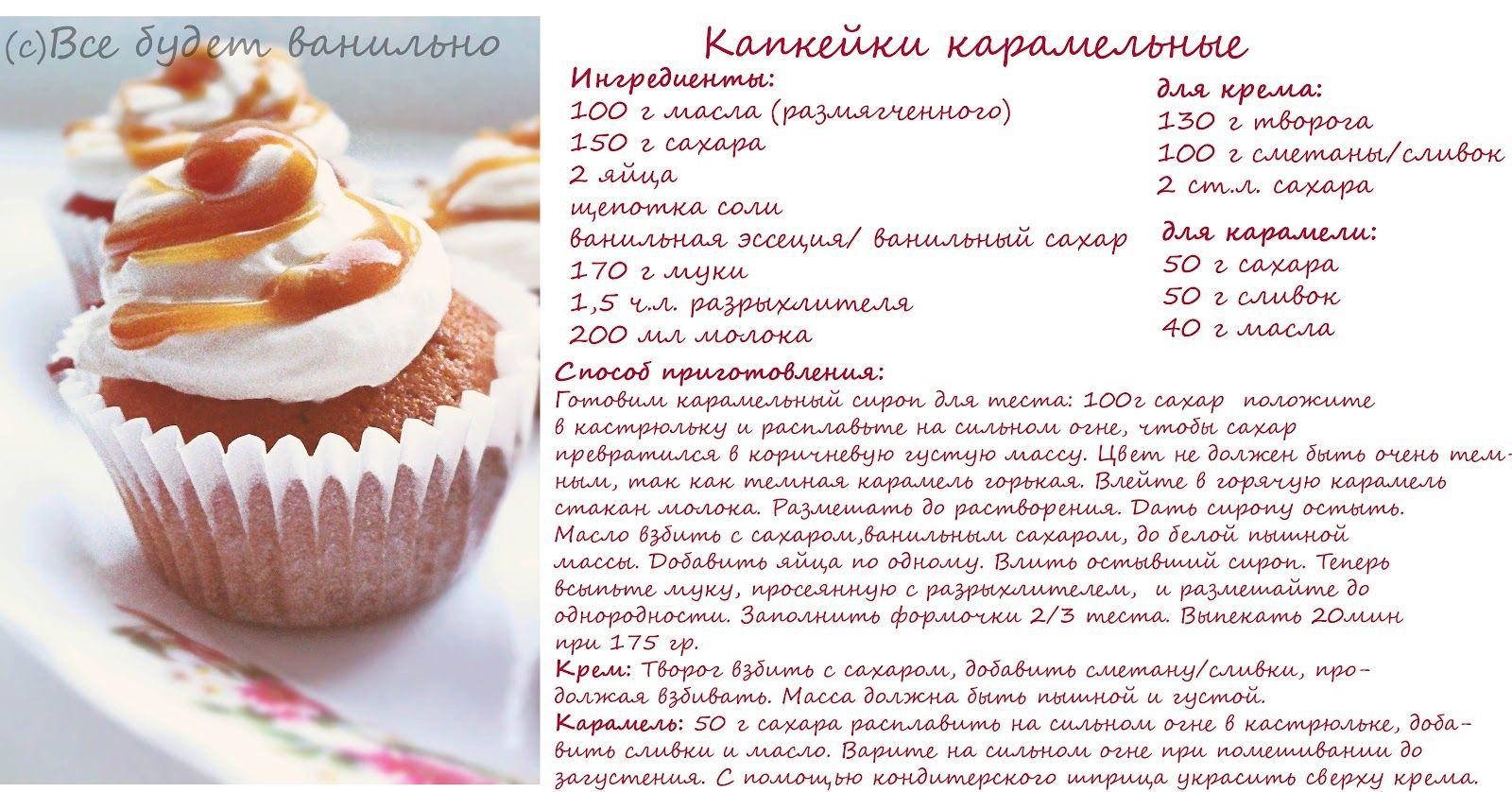 Капкейки пошаговый рецепт видео 40
