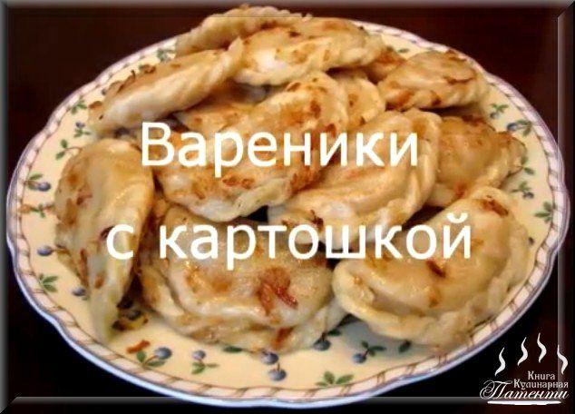 Вареники с картошкой и капустой рецепт пошагово