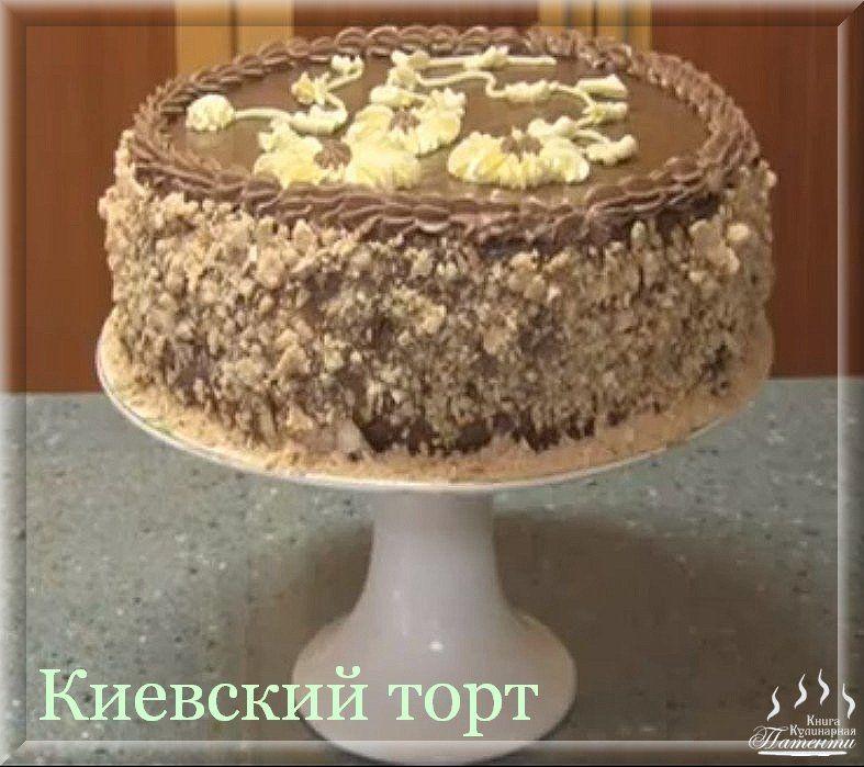 Рецепт киевского торта с фото