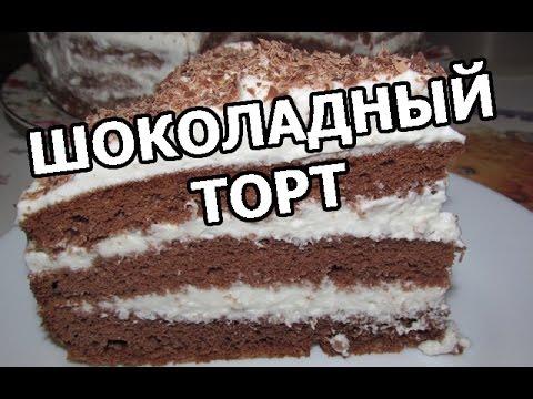 видео рецепты шоколадного торта