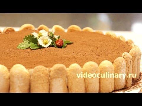 торт тирамису рецепт селезнев