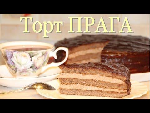 торт домашний прага простой рецепт